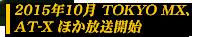 2015年10月 TOKYO MX、AT-X ほか放送開始